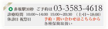 赤坂駅30秒ご予約は03-5383-4618