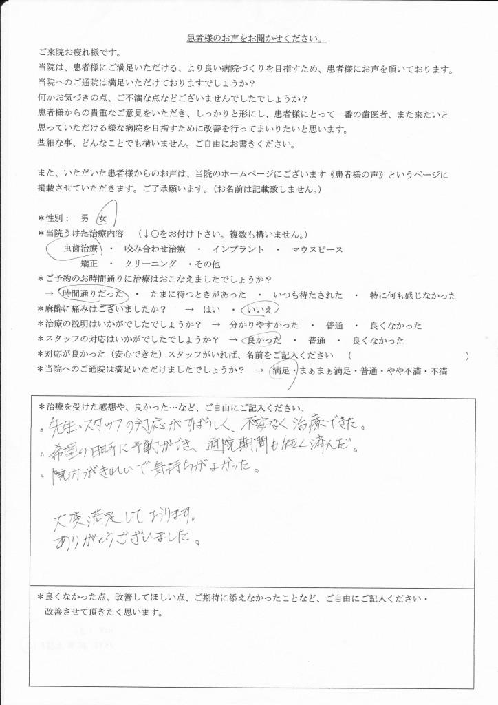 IMG_20160305_0008